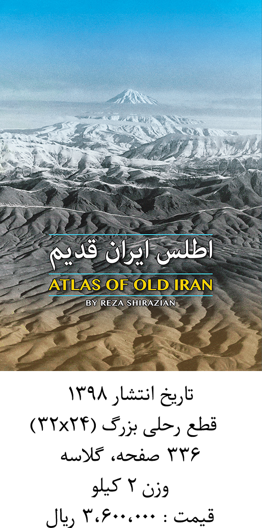 "To ""Atlas of old Iran"" page"